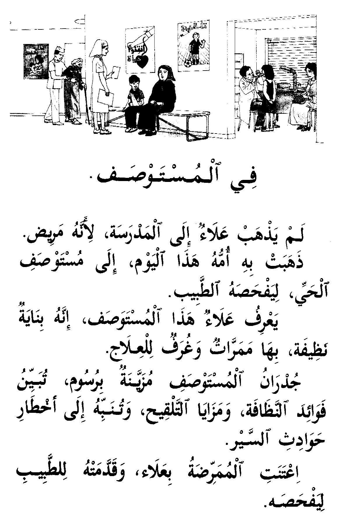 Anftext05 Jpg 1 176 1 818 Pixel Learning Arabic Learn Arabic Online Arabic Phrases [ 1818 x 1176 Pixel ]