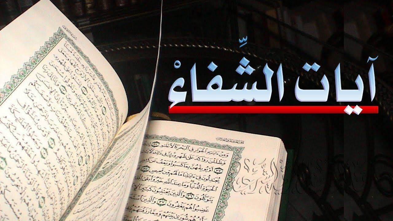 ايات الشفاء من الامراض ايات الشفاء من السرطان ايات الشفاء من كل داء Islam Facts Beliefs Motivation