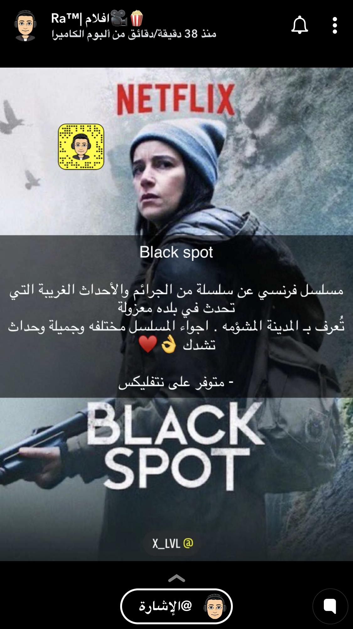 Pin By Maryam Mohamed On افلام Netflix Poster Black Spot