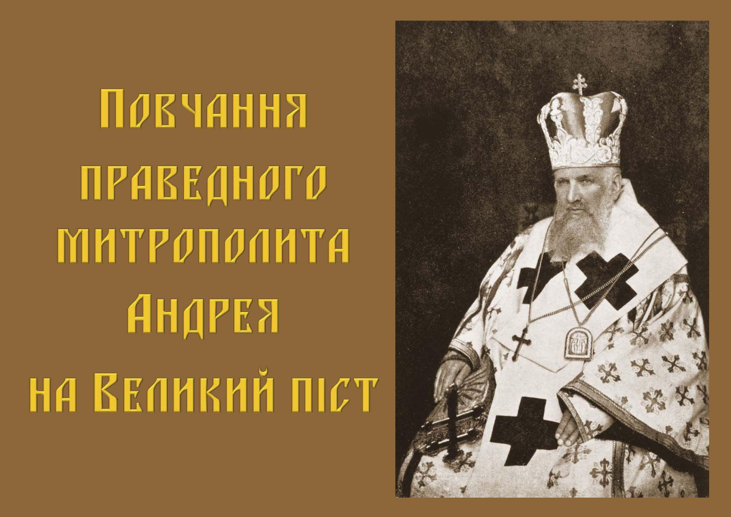 Повчання праведного митрополита АНДРЕЯ на Великий піст