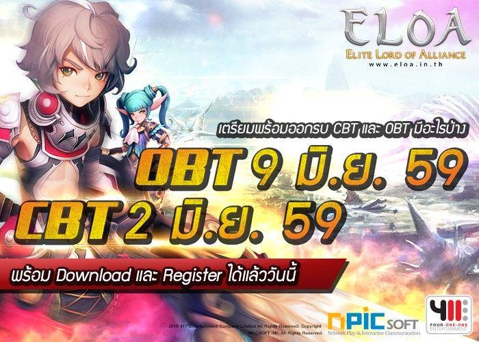 ELOA Online สุดยอดเกมส์ MMORPG ฟอร์มยักษ์ เปิด CBT และ OBT แล้ววันนี้