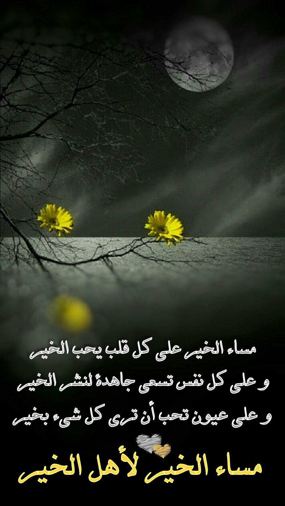 صور جميله Good Morning Beautiful Good Evening Good Morning Greetings