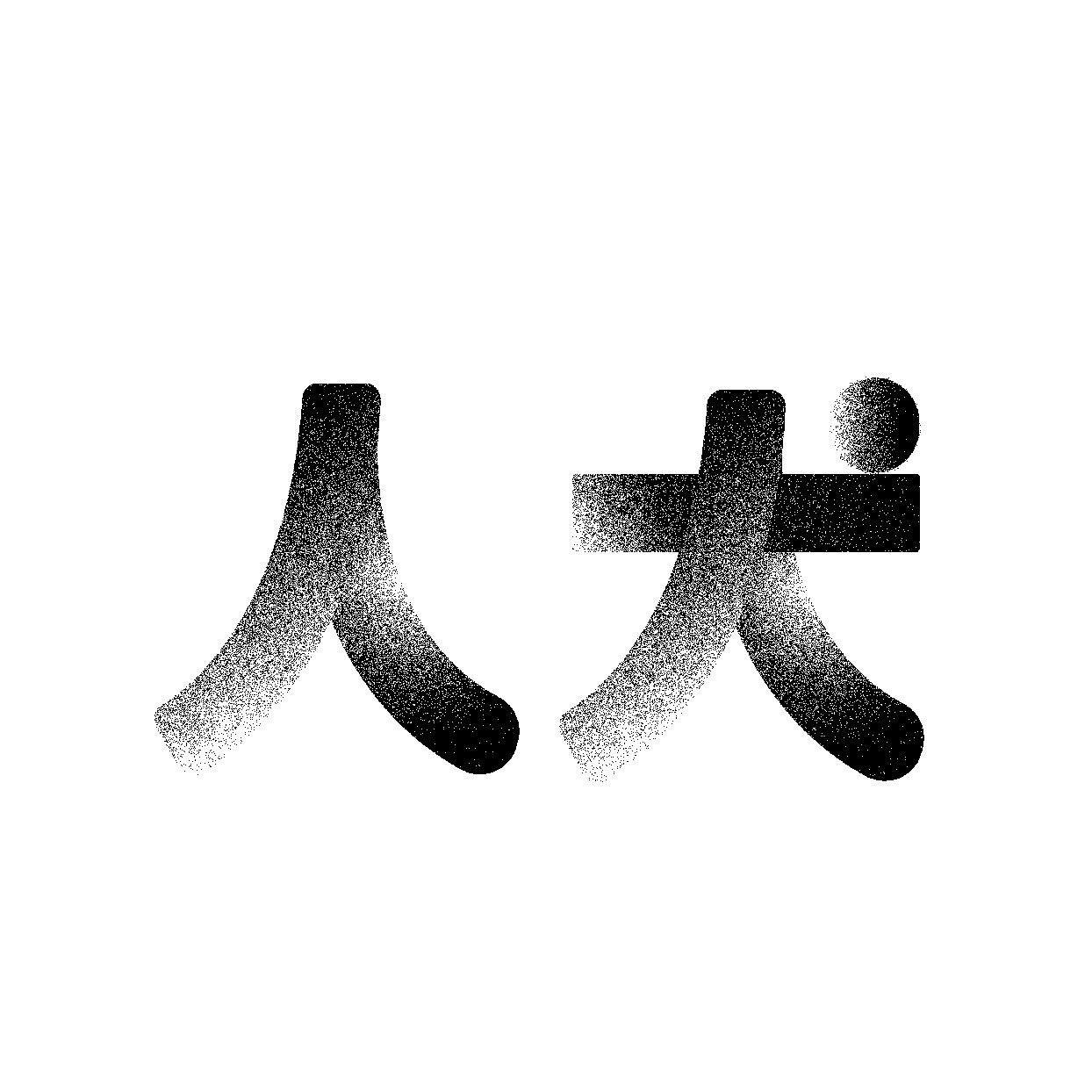 miyagi takumi #chinesetypography