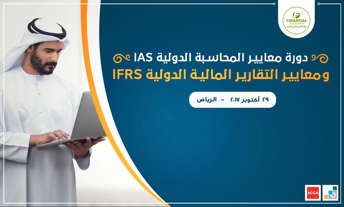 كونوا معنا في الدورة التأهيلية للحصول على شهادة المعايير الدولية Certifrs من Acca البريطانية معايير التقارير المالية الدولية Ifrs Internat Pie Chart Financial