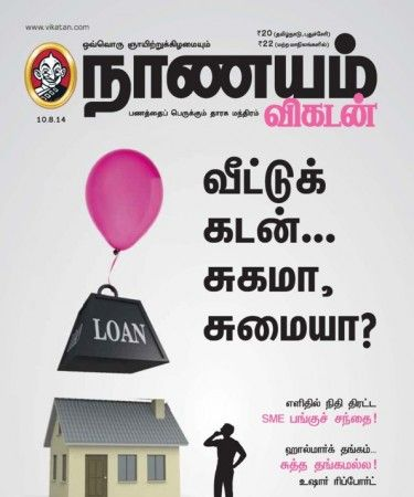 Nanayam Vikatan August 10, 2014 edition - Read the digital edition by Magzter on your iPad, iPhone, Android, Tablet Devices, Windows 8, PC, Mac and the Web.