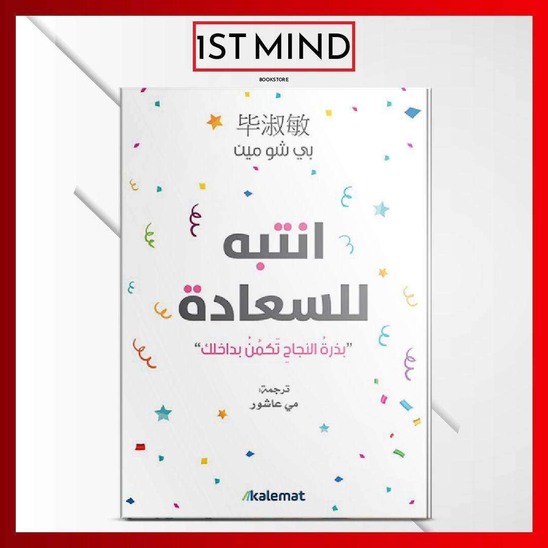 انتبه للسعادة Bookstore Mindfulness