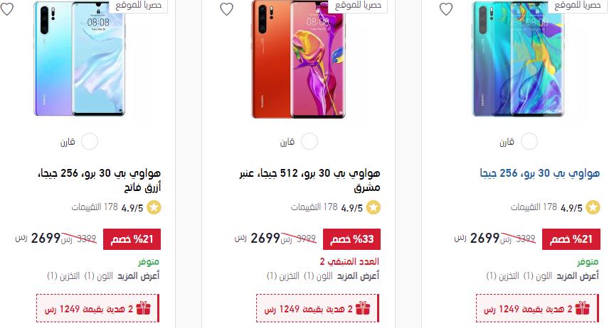 اسعار جوالات ايفون في اكسترا السعودية لشهر ابريل 2020 عروض اليوم Iphone 4 Iphone Offer