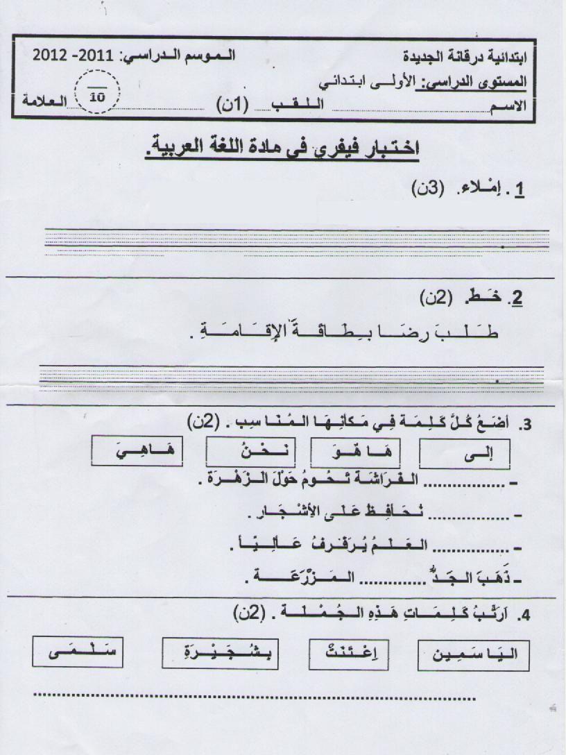 اختبارات الفصل الثاني جميع المواد سنة اولى ابتدائي منتديات الجلفة لكل الجزائريين و العرب Language Math Worksheets