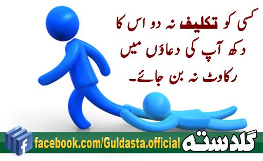 Khoobsurat Design Aqwal E Zareen in Urdu (Part-7) | Guldasta