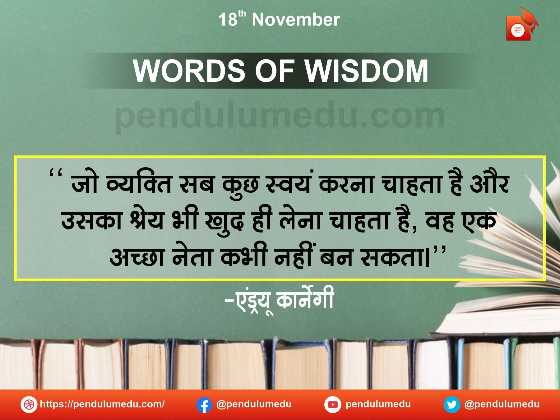 Pin on word of wisdom