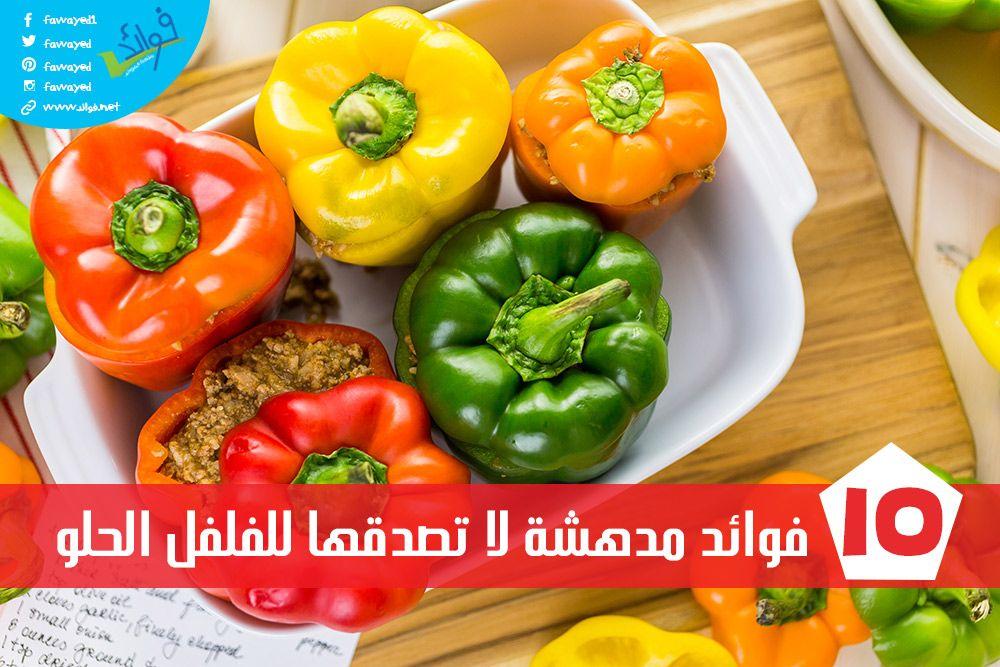فوائد الفلفل الحلو الرومي Stuffed Peppers Stuffed Sweet Peppers Nutrition