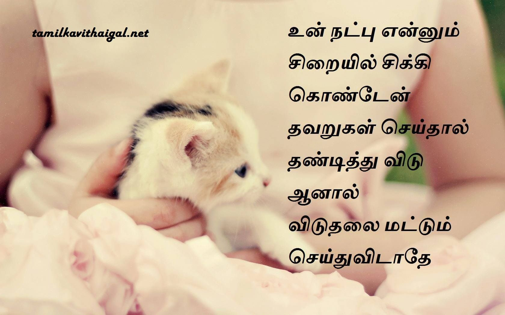 Tamil Kavithai in Thanglish about Thathuvam Friends