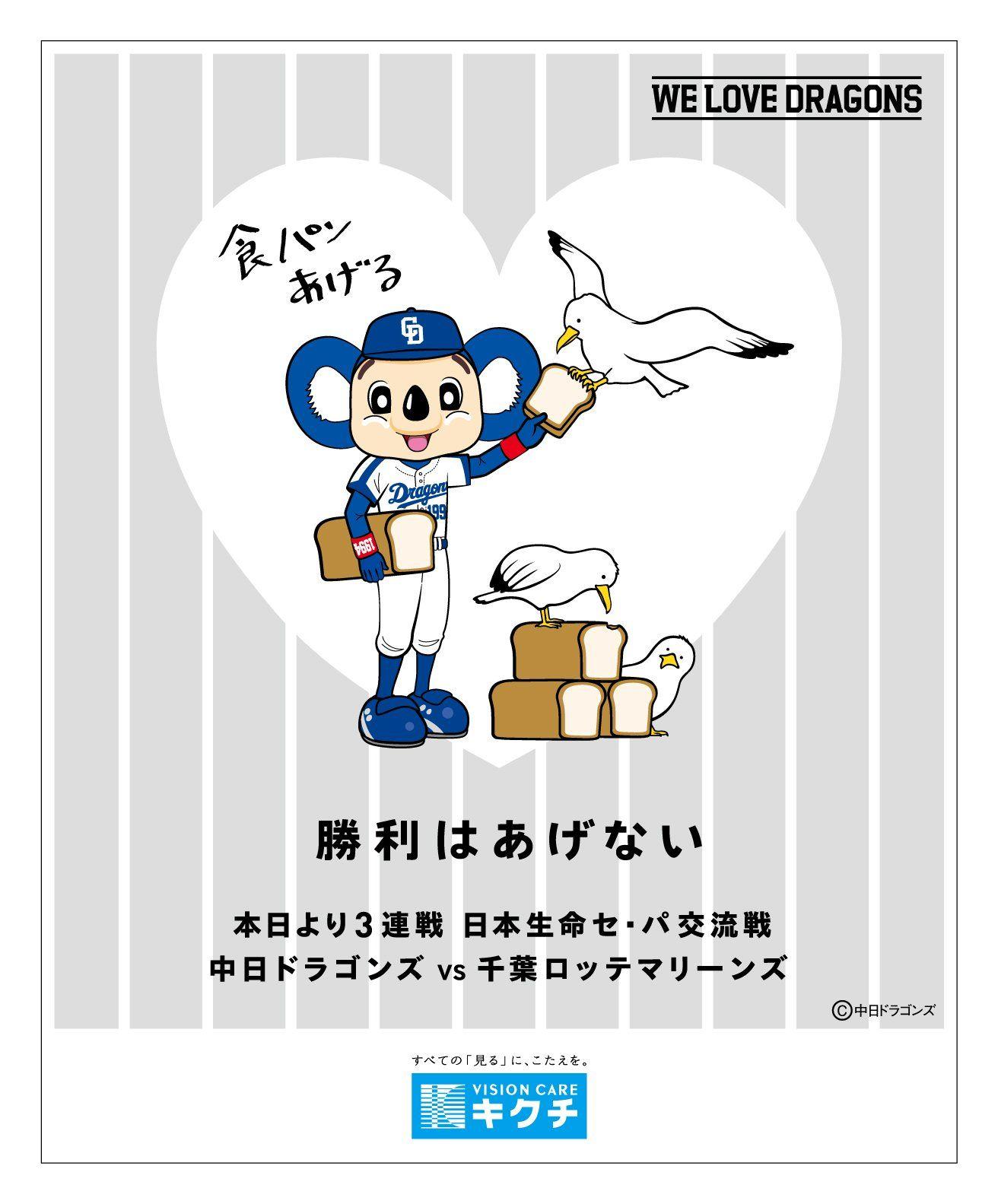 We Love Dragons 交流戦シリーズ広告 面白いポスター ドアラ くま