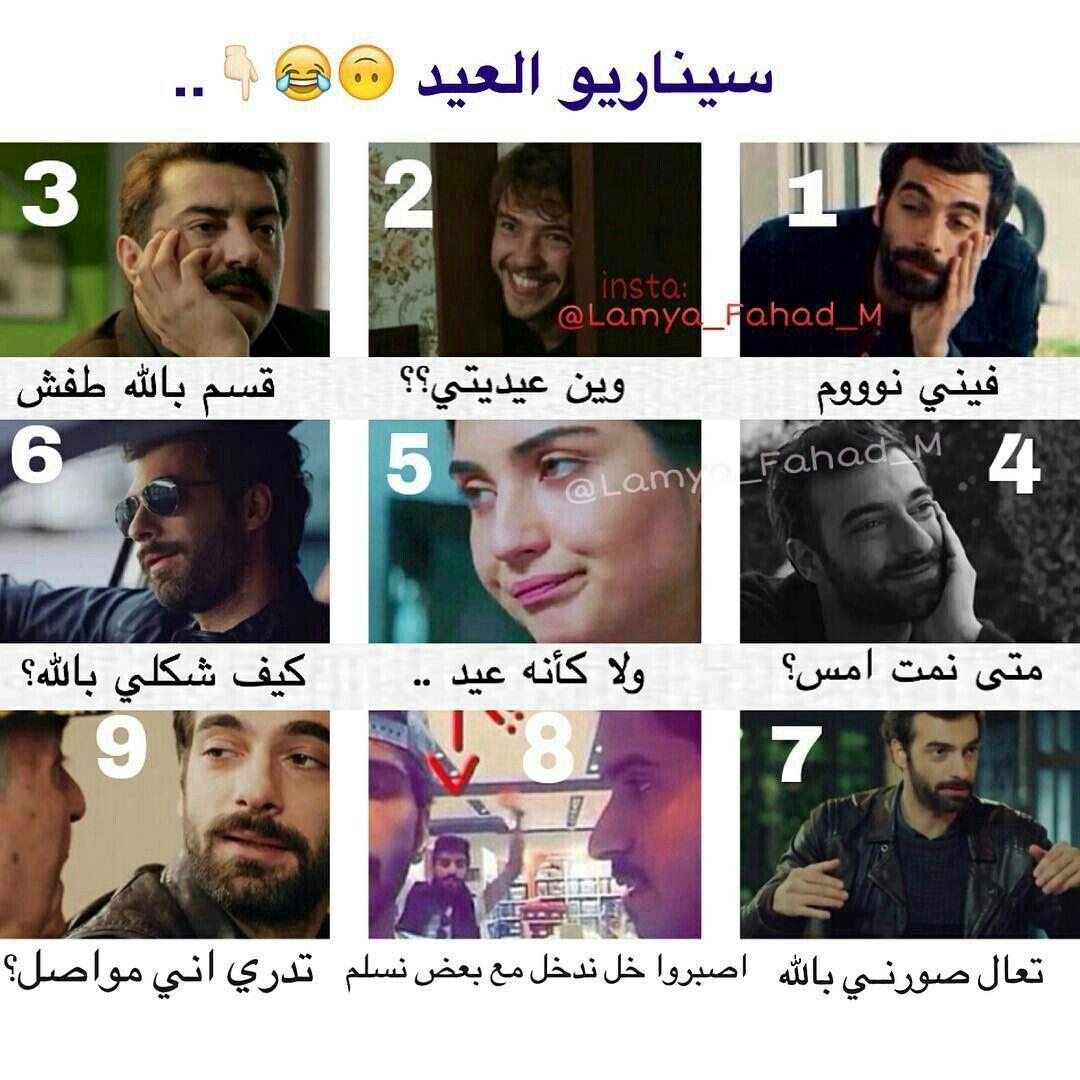 قرب العيد Fun Quotes Funny Funny Picture Jokes Funny Arabic Quotes