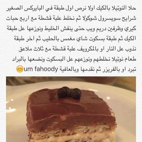 حلا النوتيلا Cooking Layer Cake Desserts
