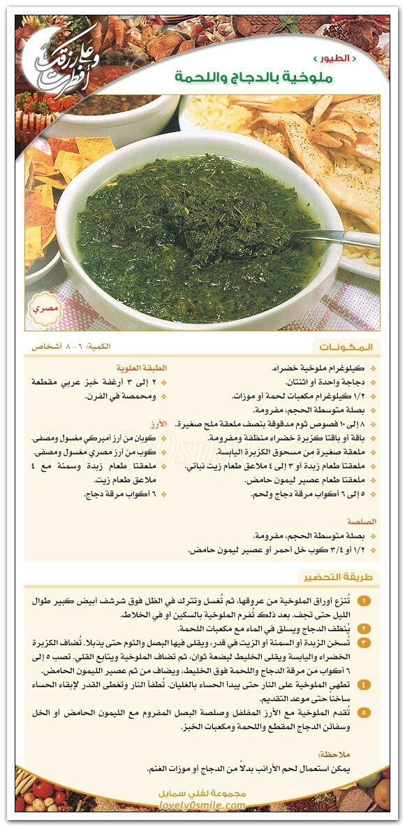 ملوخية بالدجاج واللحمة Food Receipes Cooking Arabic Food