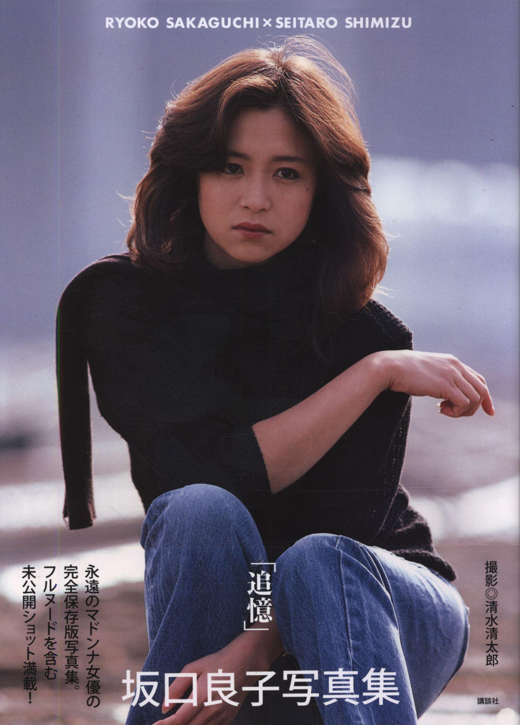 坂口良子 追憶 | 昔 美人, 坂口良子, 女優