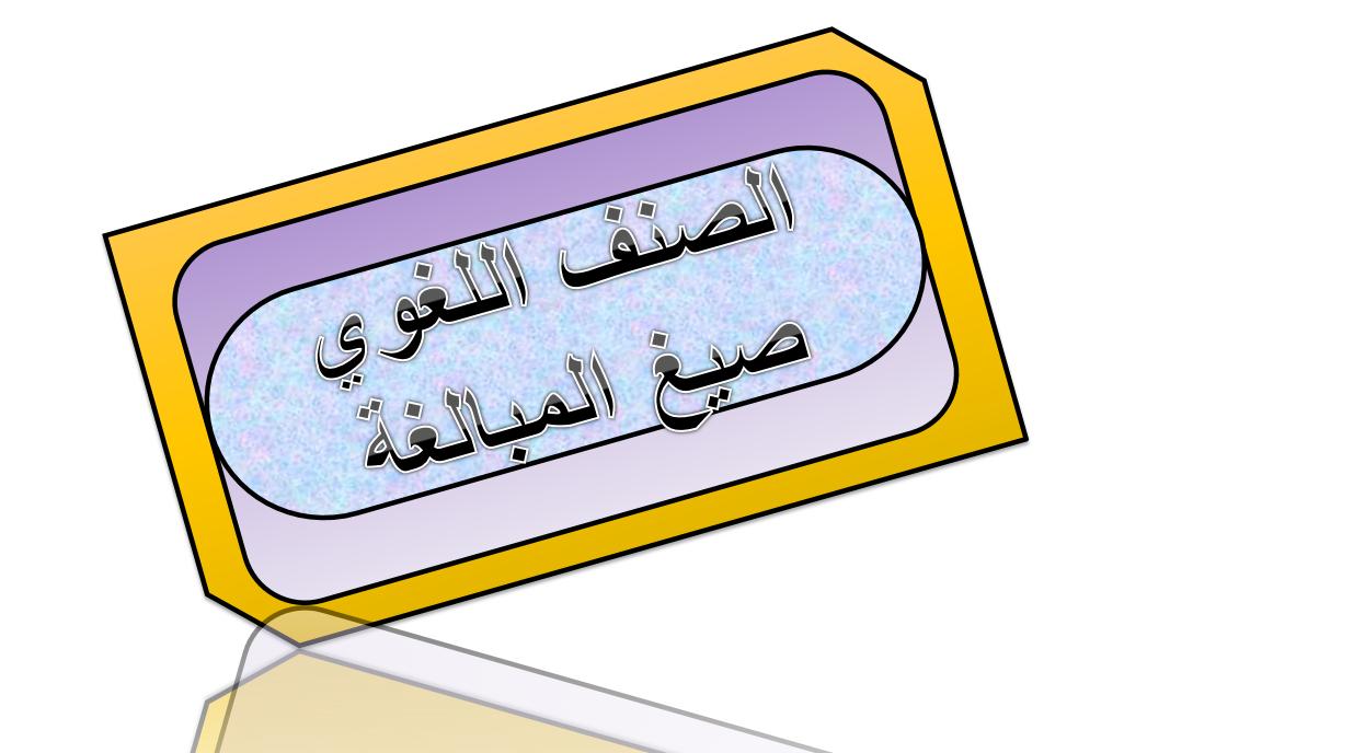 الصنف اللغوي صيغ المبالغة الصف العاشر مادة اللغة العربية بوربوينت Novelty Sign