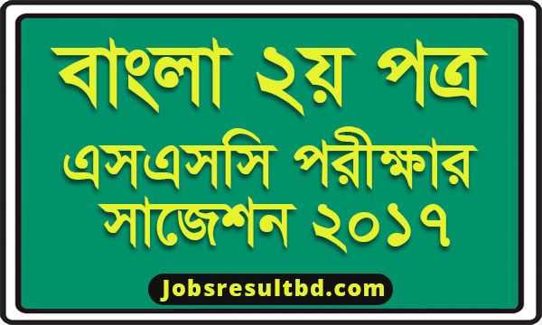 Bangla 2nd Paper SSC Suggestion and Question Patterns 2017-6. SSC Bangla 2nd Paper Short Model Question Suggestion 2017. Bangla 2nd Paper SSC Suggestion.