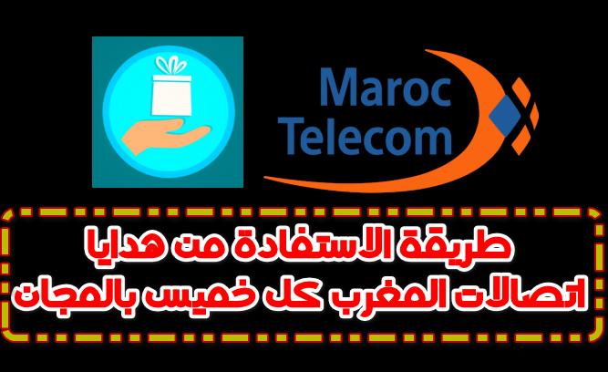 الاستفادة من هدايا بالمجان كل يوم خميس في اتصالات المغرب هدايا اتصالات المغرب كل خميس هدايا بالمجان كل يوم خميس في اتصالات المغرب Advice