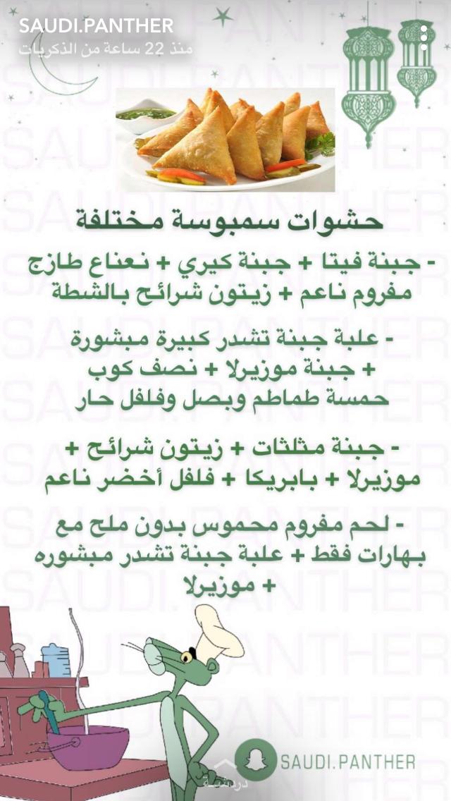 حشوات سمبوسة Diy Food Recipes Cookout Food Food Receipes