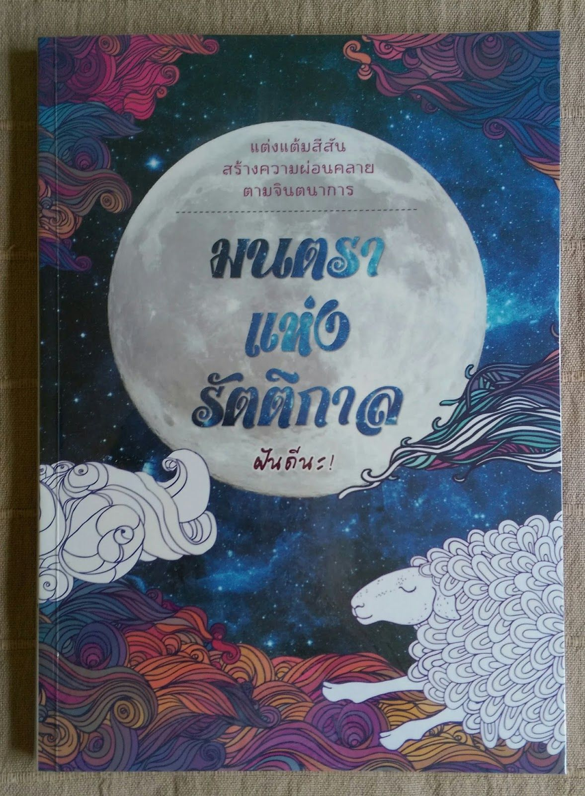 Review : หนังสือระบายสี มนตราแห่งรัตติกาล The Can\'t Sleep Colouring ...