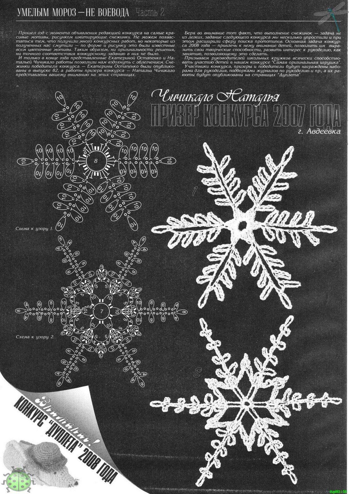 patrones copos de nieve | ganchillo navidad | Pinterest | Nieve ...