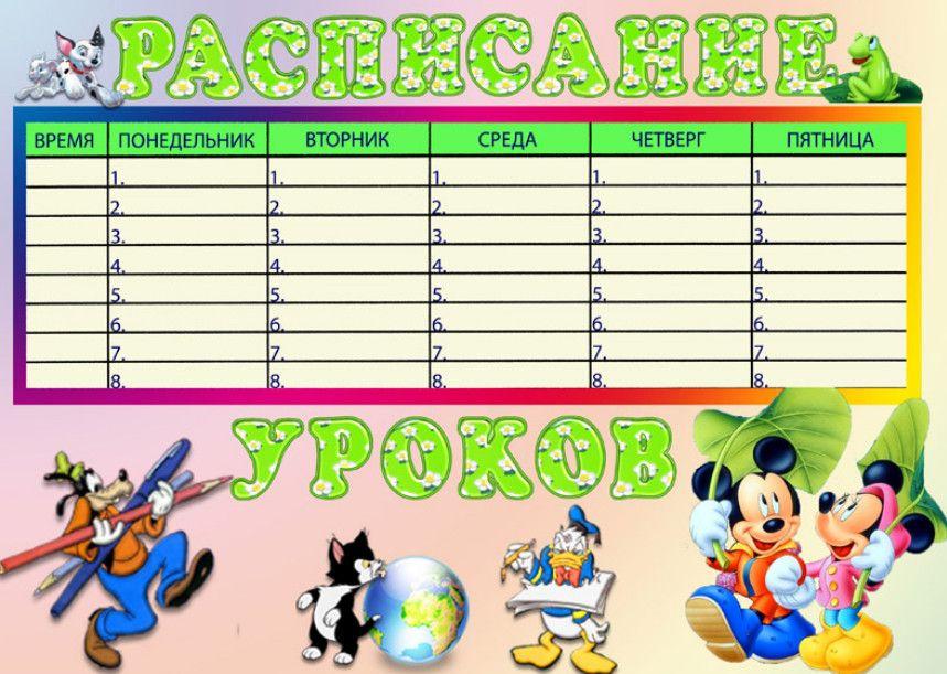 Расписание уроков распечатать | Малыши, Школа, Шаблоны