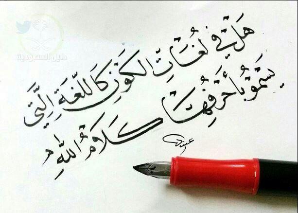لغتي الجميلة Writing Art Arabic Quotes Calligraphy