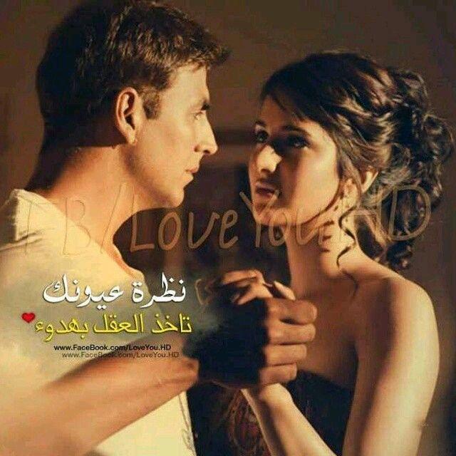 نظرة عيونك Arabic Quotes Arabic Words Love
