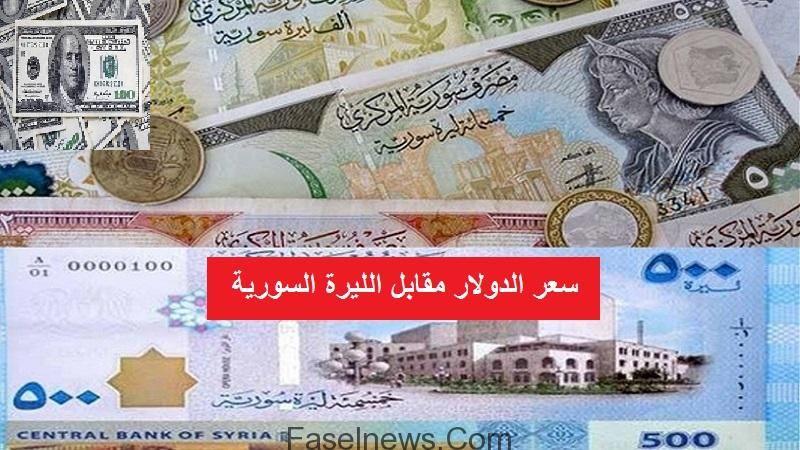 سعر صرف الدولار اليوم في سوريا Dollar Personalized Items Us Dollars