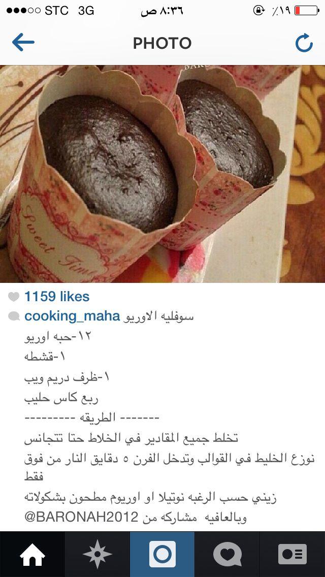 سوفليه Arabic Sweets Cafe Food Food And Drink