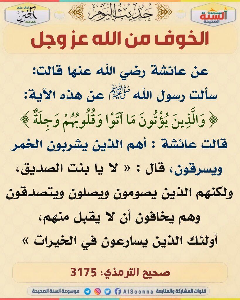 Pin By نشر الخير On أحاديث سيدنا محمد صلى الله عليه وسلم Quran Quotes Inspirational Islamic Phrases Islamic Love Quotes