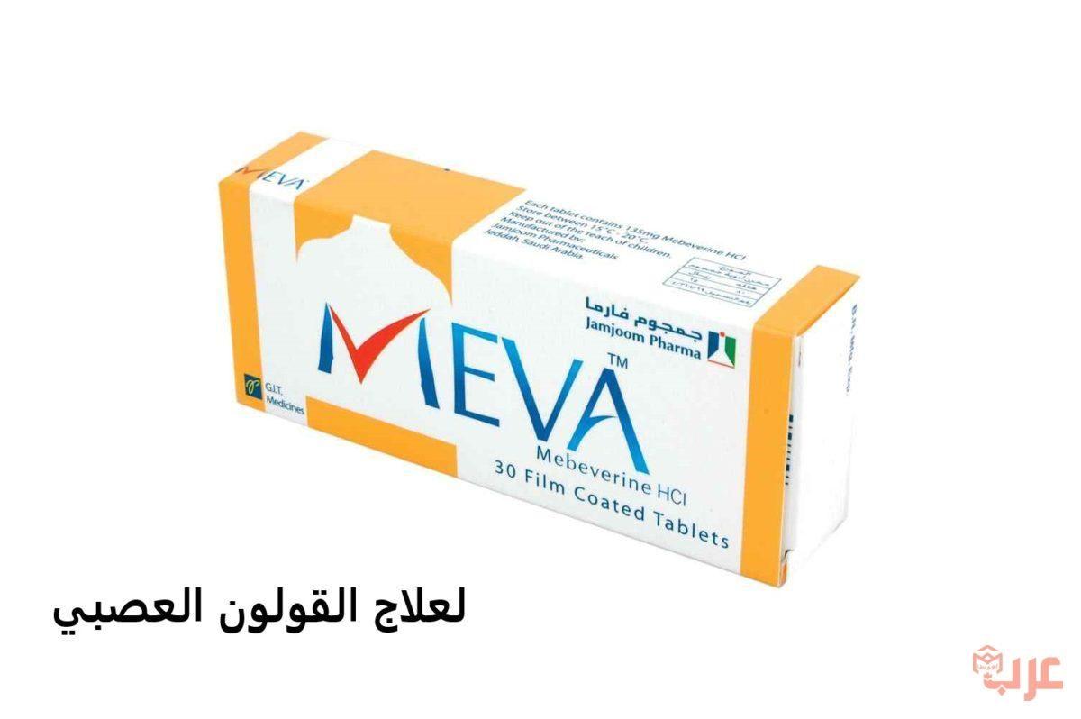 دواء ميفا لعلاج مشاكل القولون العصبي Tablet Personal Care Person