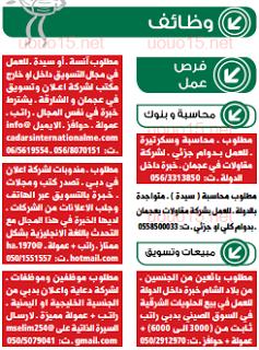وظائف خاليه فى الامارات وظائف جريدة الوسيط دبي اليوم 23 4 2016 Periodic Table Mobile Boarding Pass