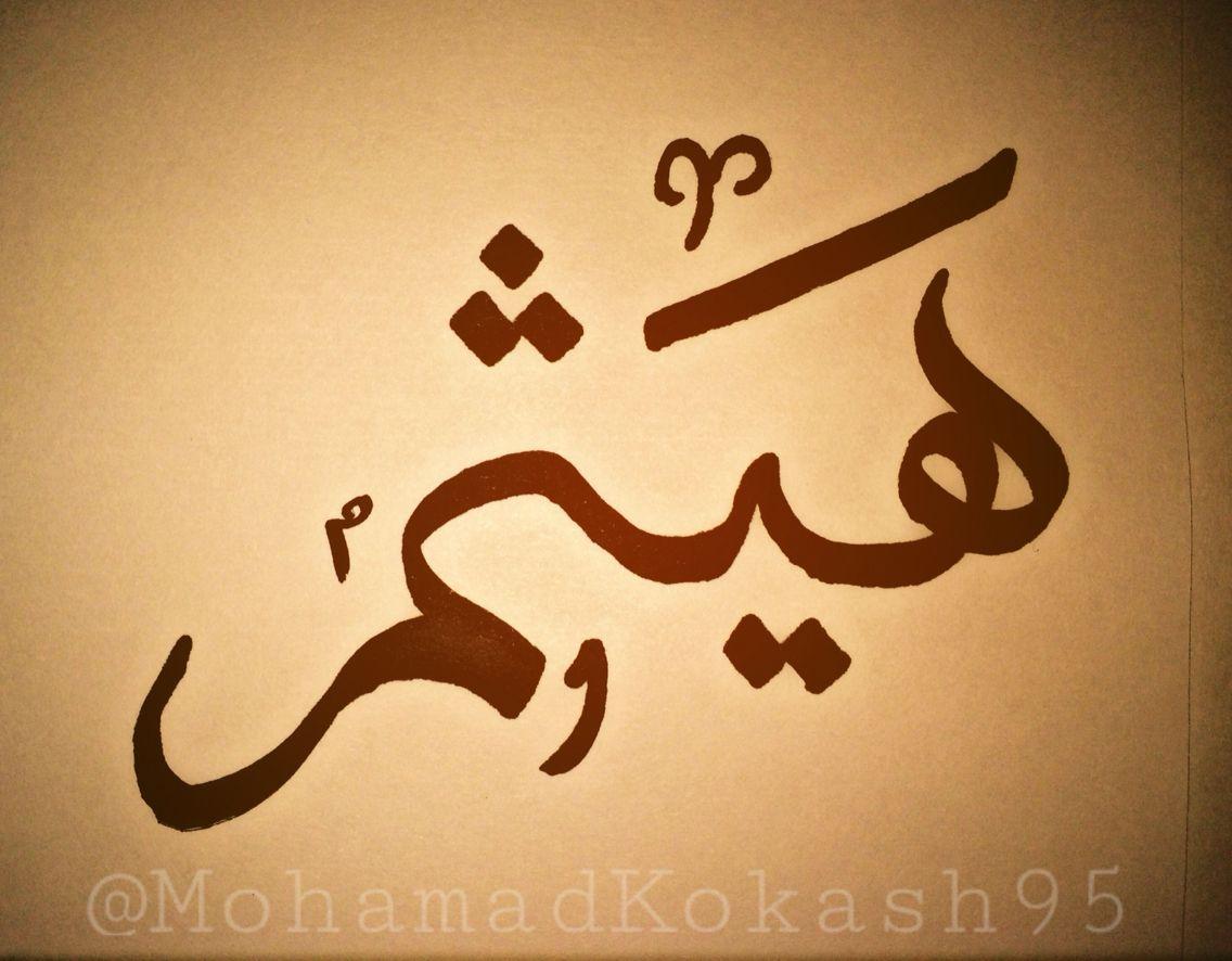 اسم هيثم بالخط العربي Arabic