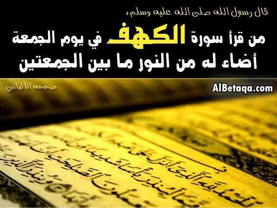 جمعــــــــــة مبــاركة بسمــه Holy Quran Holy Book Islam Quran