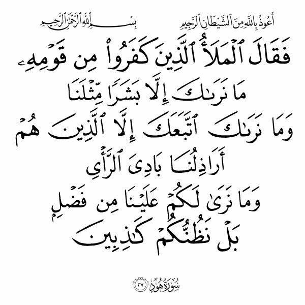 ٢٧ هود Quran Math Calligraphy