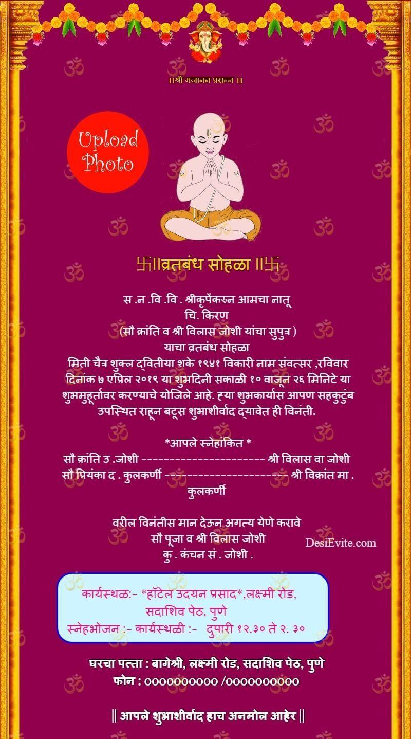 Upanayanam Invitation Card Sample Awesome Vratbandh sohala