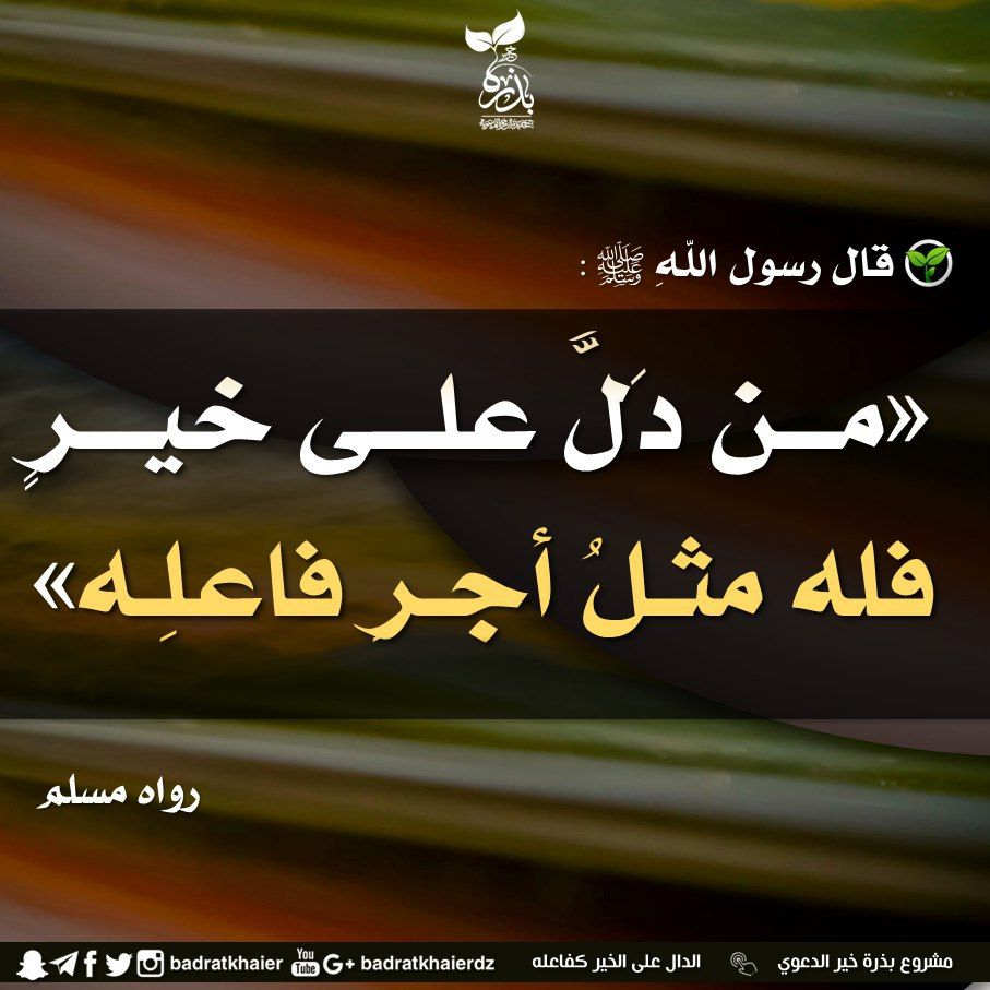 قال رسول الله صلى الله عليه وسلم من دل على خير فله مثل أجر فاعله رواه مسلم Peace Be Upon Him Hadith Peace