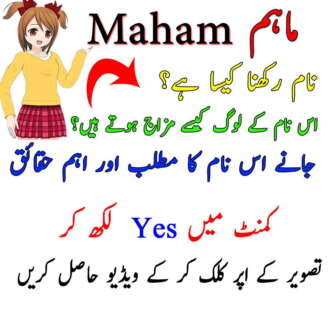 Maham Name Meaning In Urdu Maham Name Rakhna Kesa Hai Maham Name Ki Larkiyan Kesi Hoti Hain Di 2020 Haiku Video