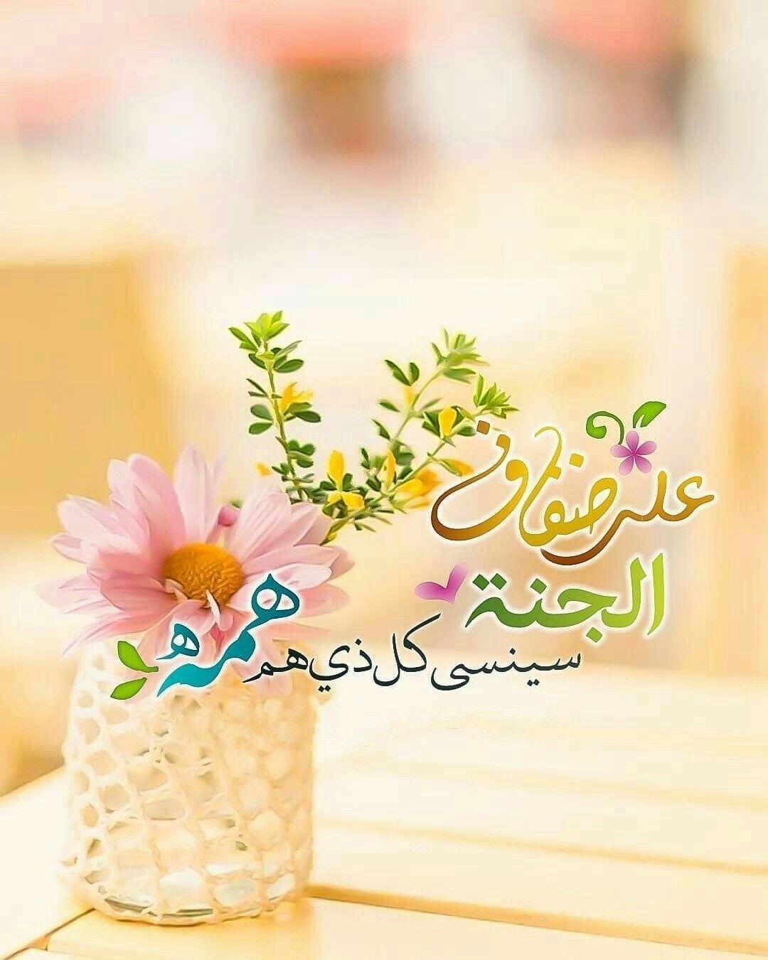 Pin By صورة و كلمة On مواعظ خواطر إسلامية I Love Heart Flower Photos Morning Images