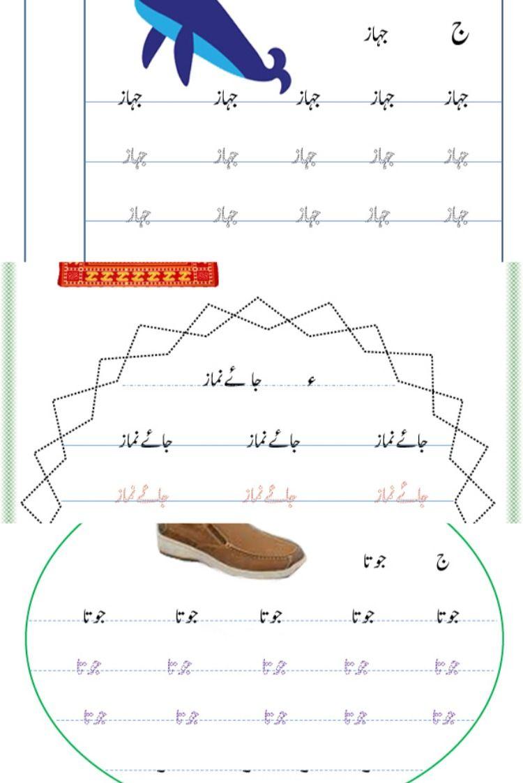 Urdu Writing Practice For Kids Writing Practice For Kids Writing Practice Different Words [ 1124 x 750 Pixel ]
