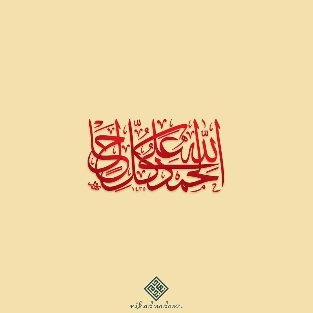 الحمد لله على كل حال تصميم بالعربي Arabic Calligraphy Typography Graphicdesigne Nihad Nadam Arabic Calligraphy Movie Posters