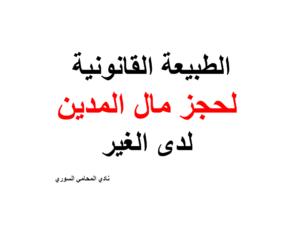 الطبيعة القانونية لحجز مال المدين لدى الغير نادي المحامي السوري Arabic Calligraphy Calligraphy