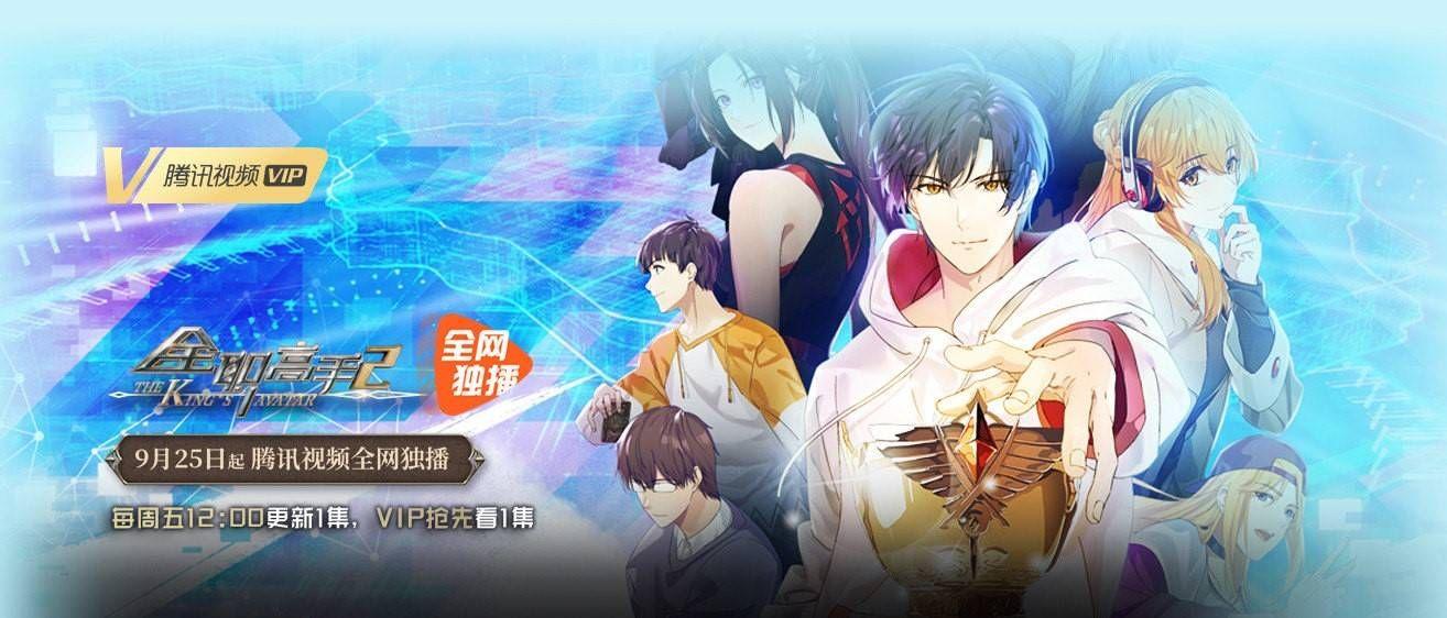 Quan Zhi Gao Shou Season 2 Episode 1 in 2020 Season 2