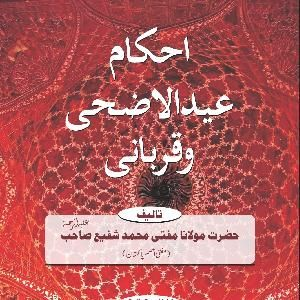 Ahkaam Eid-ul-Azha Wa Qurbani written by Mufti Shuaib Ullah Khan written by Mufti Shuaib Ullah Khan.PdfBooksPk posted this book category of this book is islamic-literature.Format of  is PDF and file size of pdf file is 8.1 MB.  is very popular among pdfbookspk.com visotors it has been read online 153  times and downloaded 123 times.