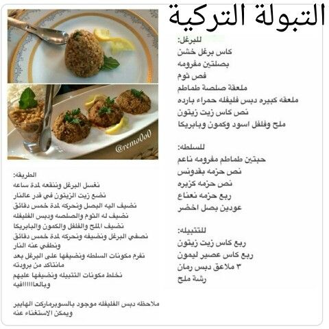 Pin By Nafiba On اكلات Middle Eastern Recipes Food And Drink Recipes