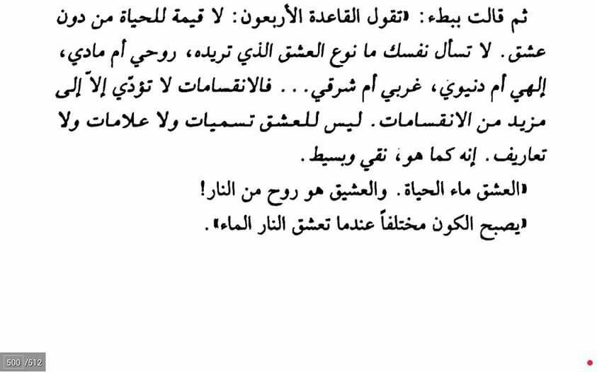 قواعد العشق الاربعون Some Words Quotes Words