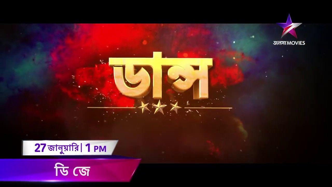 King Size Movies Star Jalsha Movies HD premier